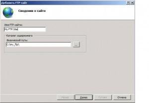 FTP-Server_06
