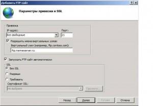 FTP-Server_07