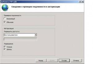 FTP-Server_08