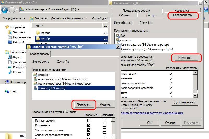 Установка FTP-сервера на Windows Server 2008