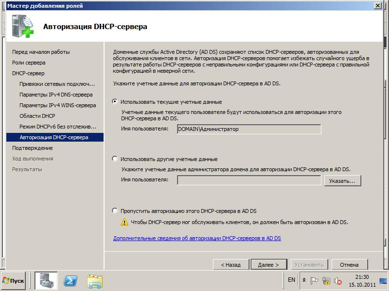 Установка Active Directory на Windows 2008