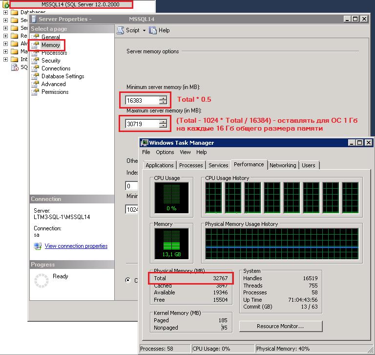 Настройки Microsoft SQL Server для работы с 1С:Предприятием