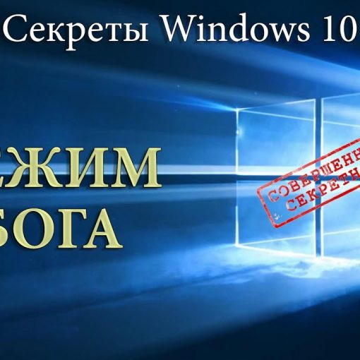 Режим Бога в Windows 10