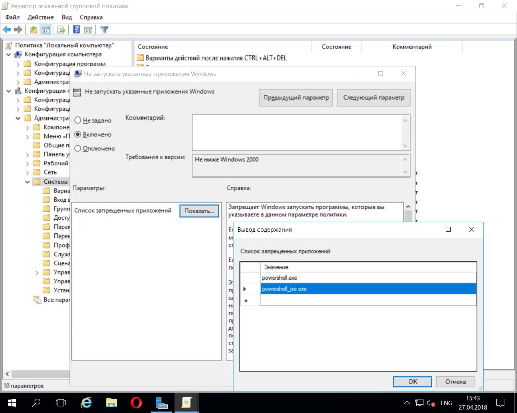 Настройка Windows Server 2016 с помощью GPO