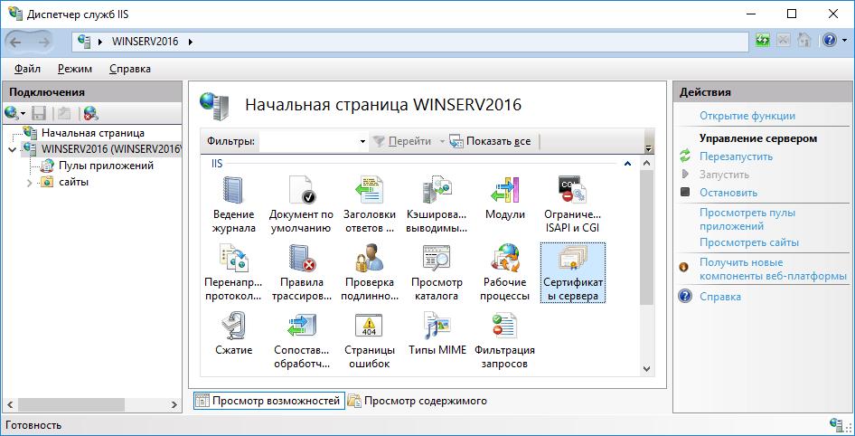 Настройка безопасности RDP Windows Server 2016
