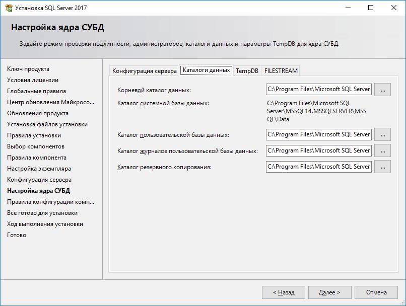 Установка и настройка MS SQL Server для 1С