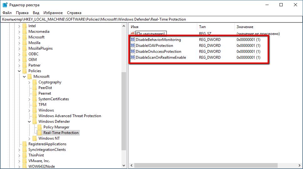 Как отключить Защитник Windows с помощью GPO